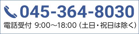 045-364-8030